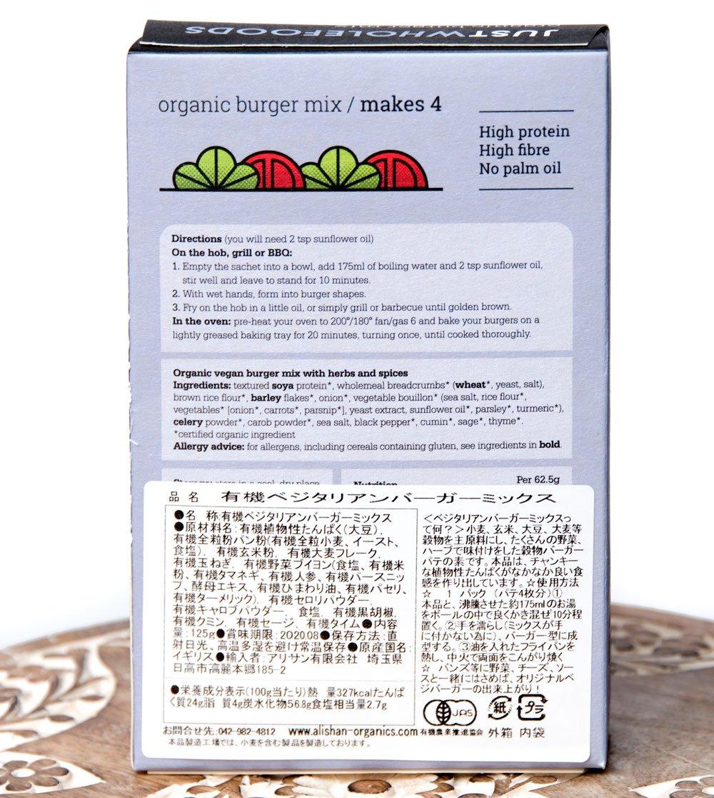 【オーガニック】ベジタリアンバーガーミックス 125g 【Just Wholefoods】 6 - 原料表です