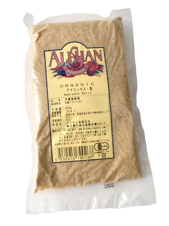 アマランサス オーガニック 350g 【ALISHAN】の写真