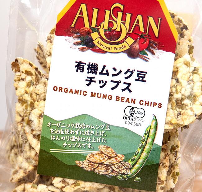ムング豆チップス 2 -