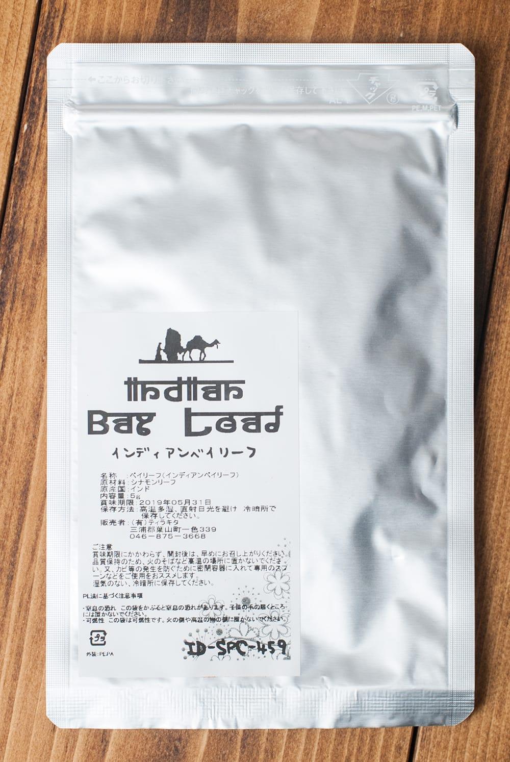インディアンベイリーフ(シナモンリーフ) 袋入り 【5g】 Bay Leaves 3 - 使いやすいパッケージ入り!