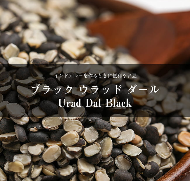 ブラックウラッド ダール Urad Dal Black (Split)【1kgパック】の写真