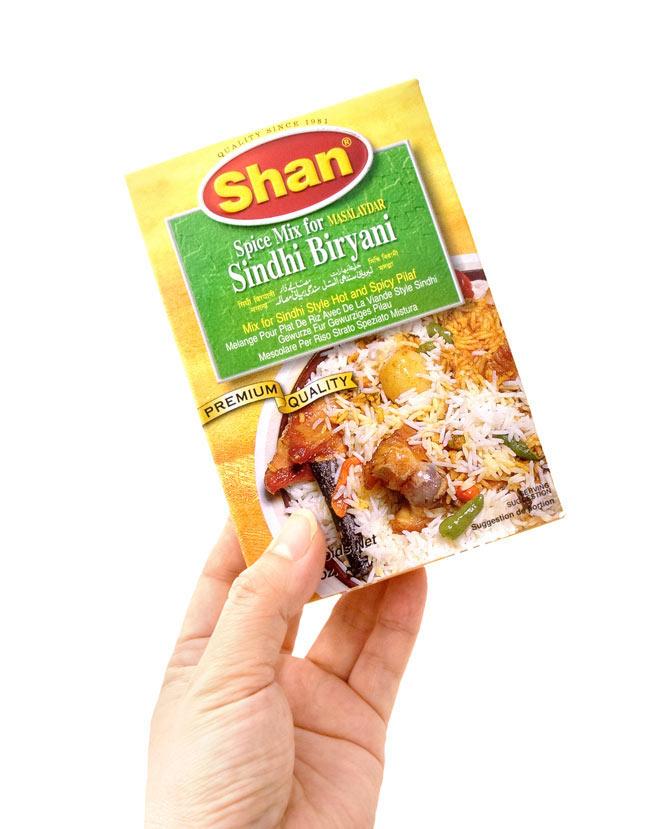 シンディビリヤニ マサラ スパイス ミックス - 60g 【Shan】 4 - 手に持ってみました。外箱には、英語、スペイン語等の多国語表記です。箱の中にはウルドゥ語のレシピがあります。こちらの黄色い箱でのお届けになる場合がございます。何卒、ご了承下さい。