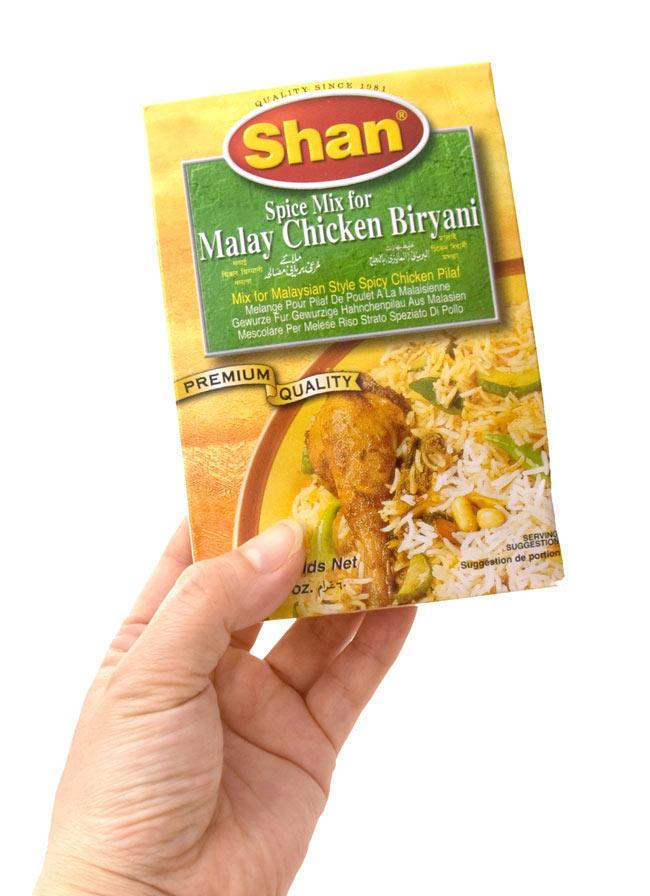 マレイチキン  ビリヤーニ マサラ スパイス ミックス - 60g 【Shan】 4 - パッケージが異なることがございます。ご了承下さい。
