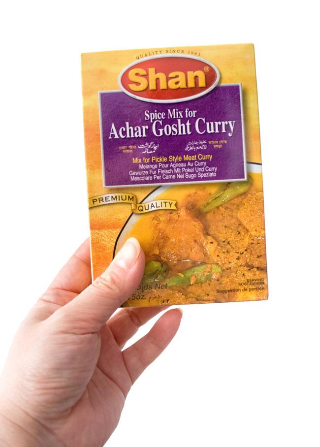 アチャールゴーシュト-Achar Gosht- スパイス ミックス - 50g 【Shan】 4 - 手に持ってみました。外箱には、英語、スペイン語等の多国語表記です。箱の中にはウルドゥ語のレシピがあります。こちらの黄色い箱でのお届けになる場合がございます。何卒、ご了承下さい。
