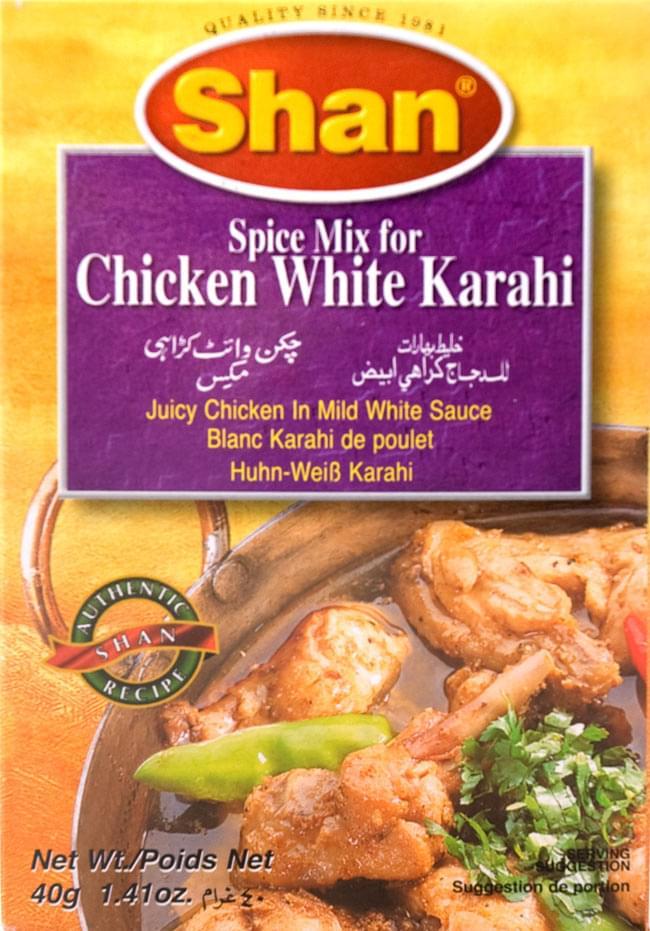 チキンホワイトカライ スパイス ミックス - 40g 【Shan】の写真