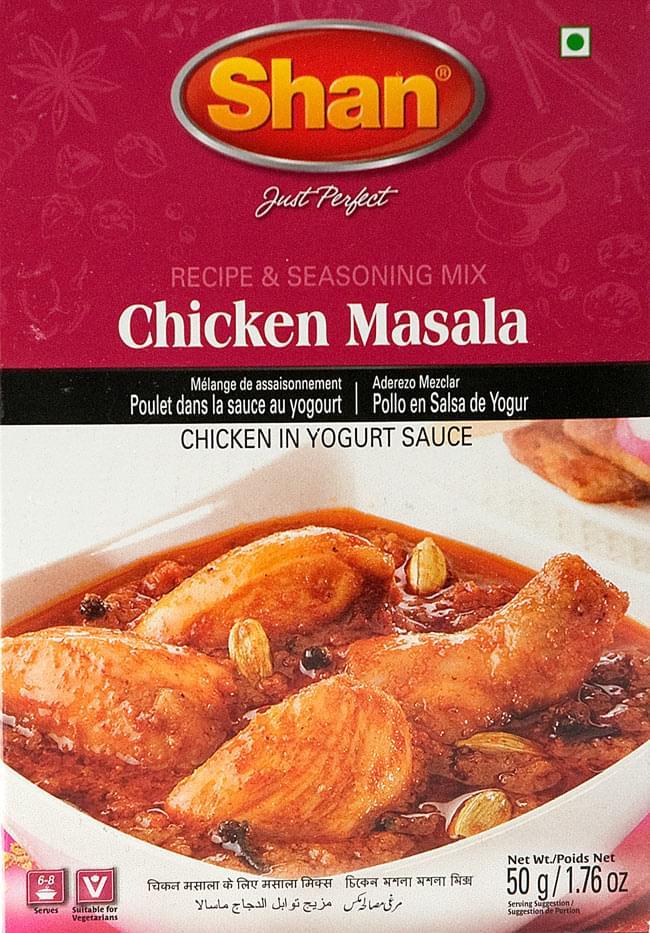 チキンマサラ(Chicken Masala) スパイス ミックス - 50g 【Shan】の写真
