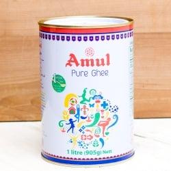 ギー ピュア 1000ml 大サイズ - Pure Ghee 【Amul】(ID-SPC-58)