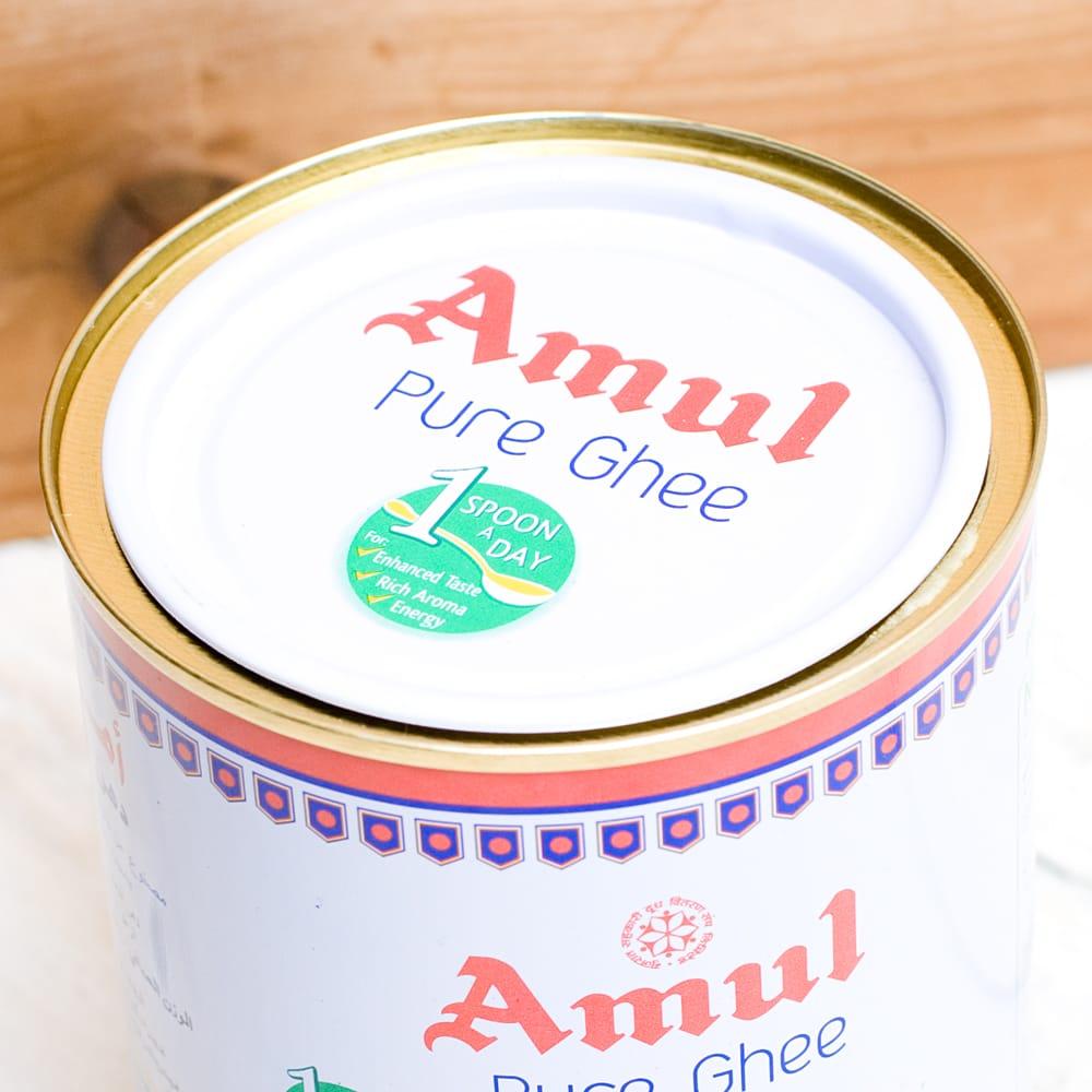 ギー ピュア 1000ml 大サイズ - Pure Ghee 【Amul】 2 - 手に持ってみました。インド料理の濃厚でまろやかな味やコクを出すのにこれが欠かせません。