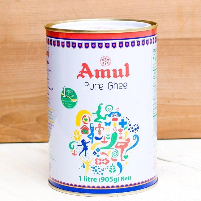 ギー ピュア 1000ml 大サイズ - Pure Ghee 【Amul】の写真