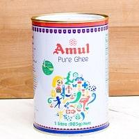 ギー ピュア 1000ml 大サイズ - Pure Ghee 【Amul】