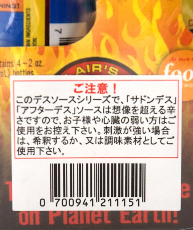 激辛!!ジョロキアソース‐地球上でもっとも辛いソース4種セットThe Hottest Sauc Set of 4 on Planet Earth 【BLAIRs】 3 - 写真