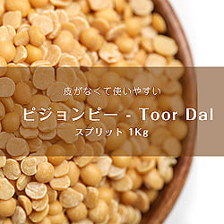 ピジョン ピー Toor Dal(Arhar Dal)【1kgパック】