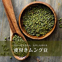 緑豆(皮付き) Moong (Whole)【1kgパック】(ID-SPC-6)
