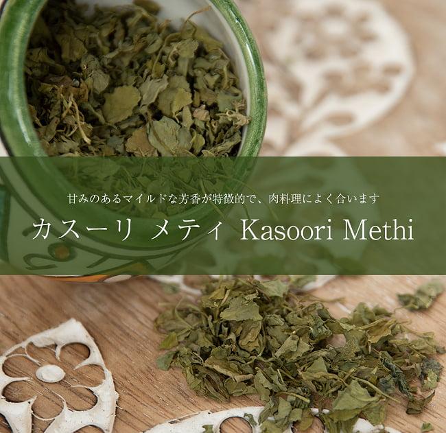 フェヌグリーク リーフ - カスーリ メティ Kasoori Methi 【100g】の写真