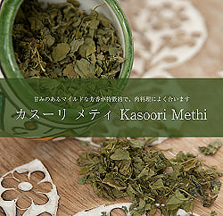 フェヌグリーク リーフ - カスーリ メティ Kasoori Methi 【100g】