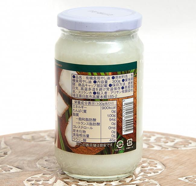 有機ココナッツオイル【100%】 オーガニック 300g 【Alishan】 3 - 裏面です