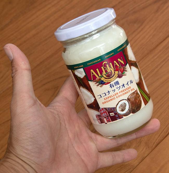 有機ココナッツオイル【100%】 オーガニック 300g 【Alishan】 4 - サイズ比較のために手に持ってみました