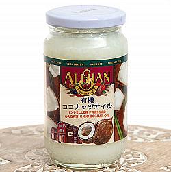 有機ココナッツオイル【100%】 オーガニック 300g 【Alishan】