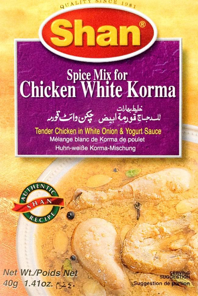 チキンホワイト コルマ スパイスミックス - 40g 【Shan】の写真