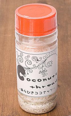 あらびきココナッツ 【ボトル入り】50g(ID-SPC-623)