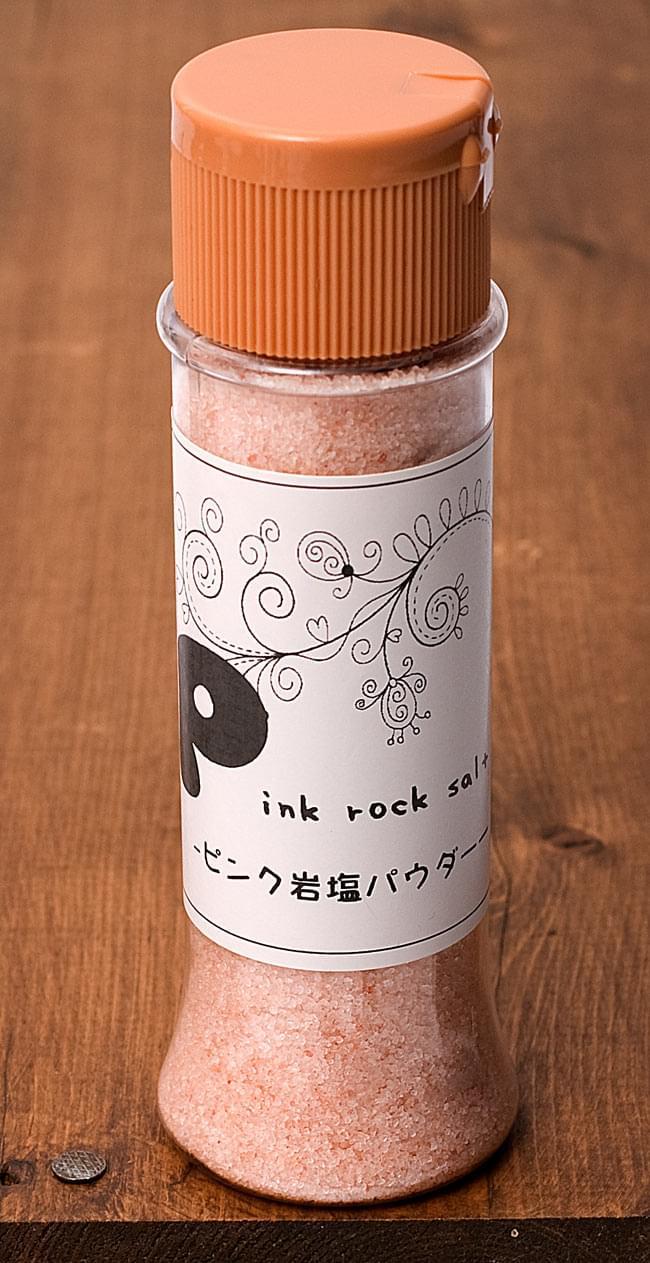 ピンク岩塩パウダー 【ボトル入り】100gの写真