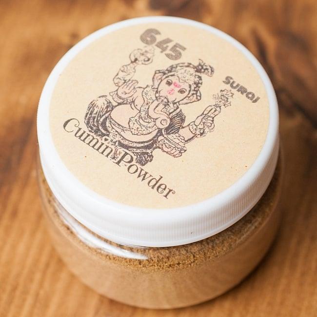 クミンパウダー Cumin Powder 【40g ボトル】 3 - 使いやすいパッケージ入り!