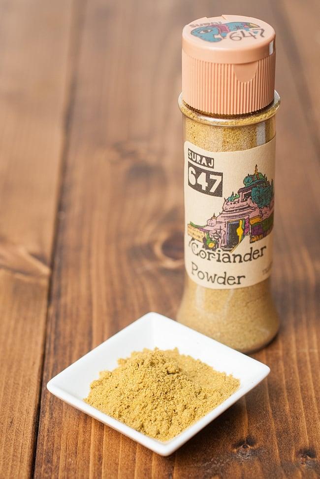 コリアンダーパウダー Coriander Powder 【50g ボトル】の写真