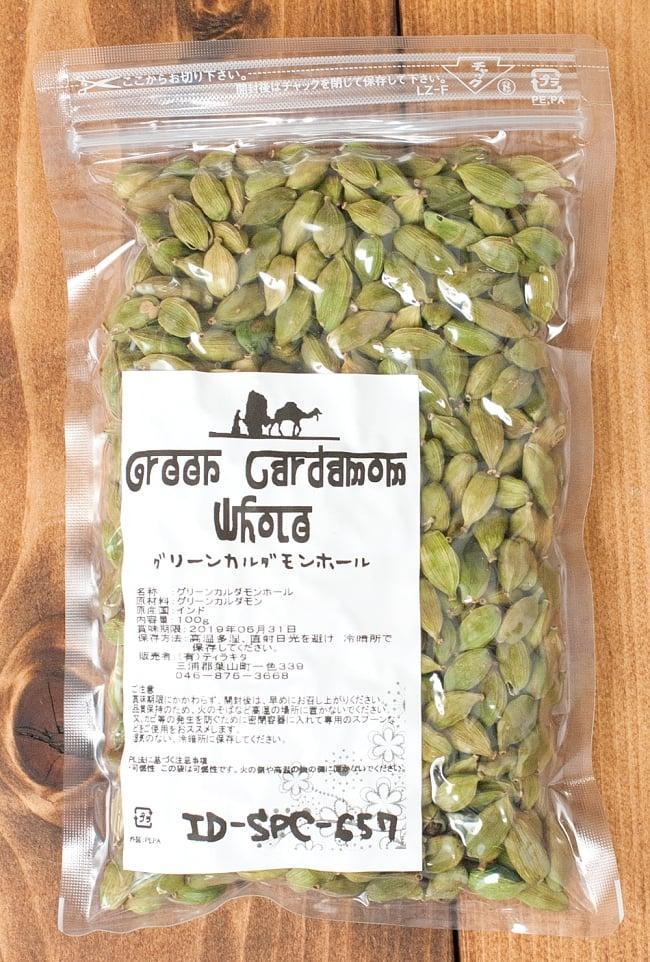 グリーンカルダモン ホール Green Cardamom Whole 【100g パック】の写真3 - パッケージは、ジッパー付きで保存に便利。