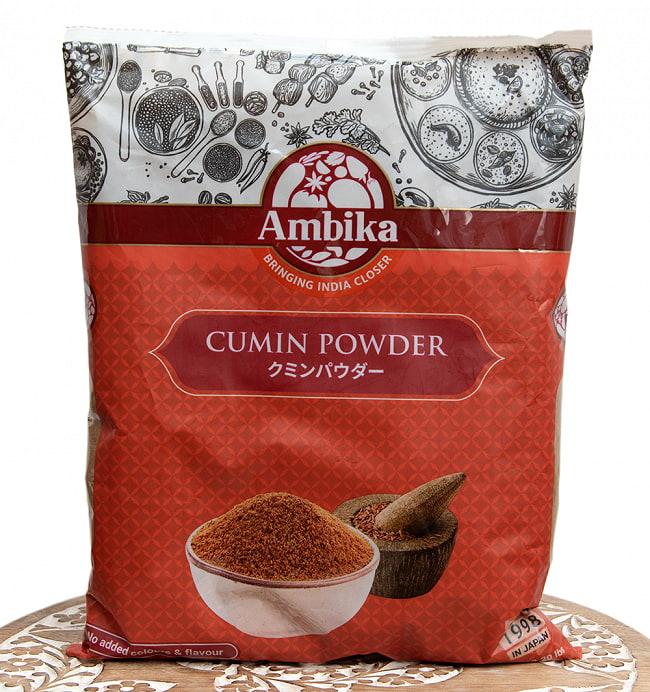 クミン パウダー Cumin Powder 1kg 3 - この様なパッケージでお届けいたします