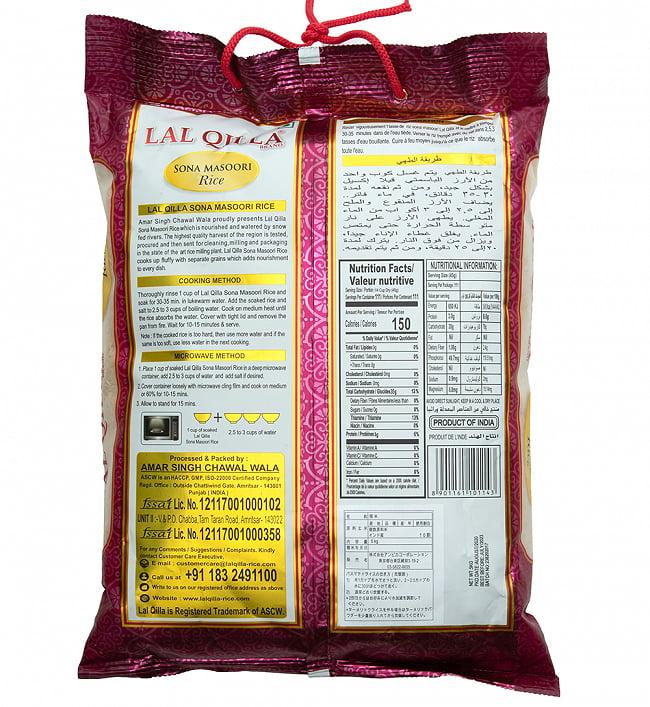 ソナ マスリ ライス 5kg − sona masoori 【LAL QILLA】 4 - 裏面にはソナマスリについてのご説明と調理方法などが記載されています。