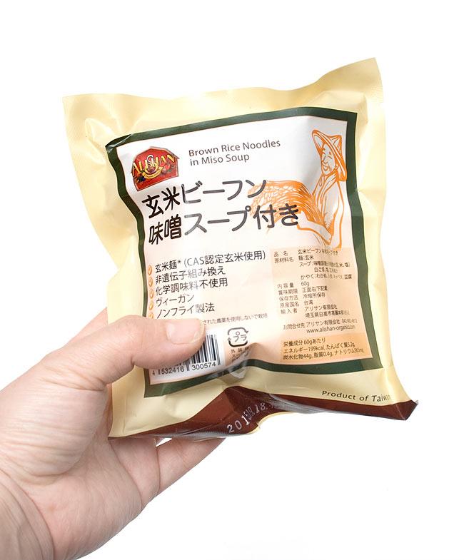 玄米ビーフン 味噌スープ付き  【ALISHAN】の写真3 - 写真