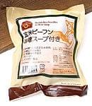玄米ビーフン 味噌スープ付き  【ALISHAN】