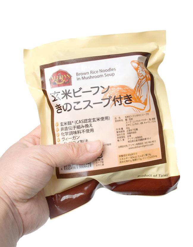 玄米ビーフン きのこスープ付き  【ALISHAN】の写真3 - 写真