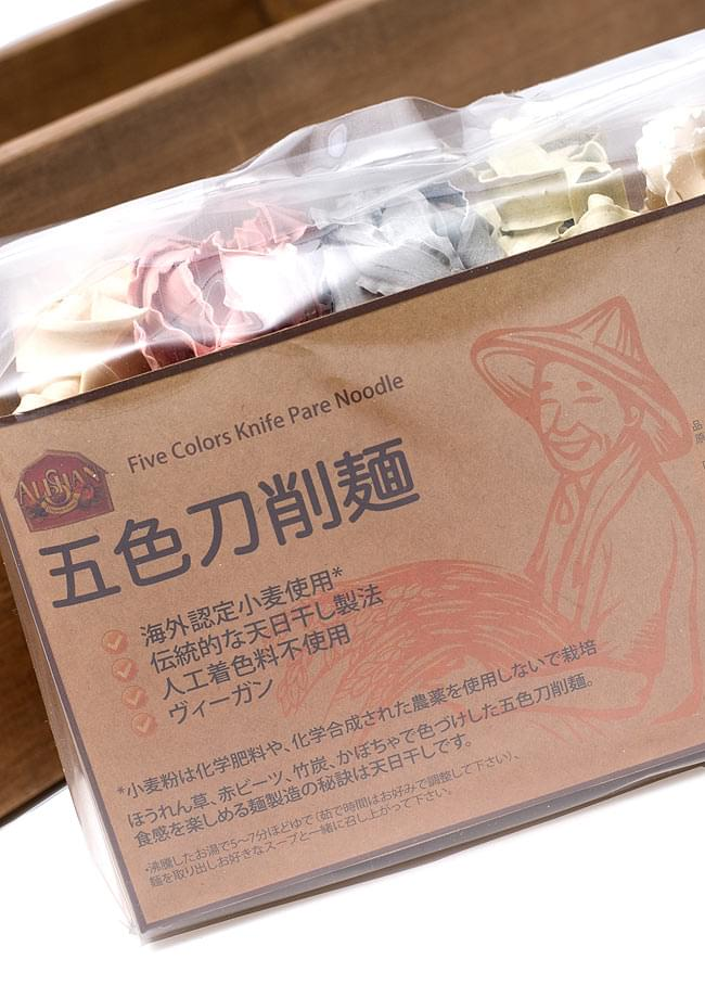 五色刀削麺  【ALISHAN】の写真