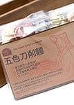 五色刀削麺  【ALISHAN】