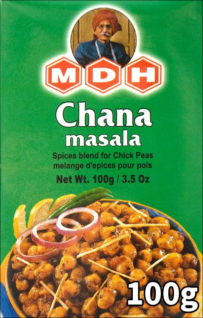 チャナマサラ スパイス ミックス - 100g 小サイズ 【MDH】の写真1
