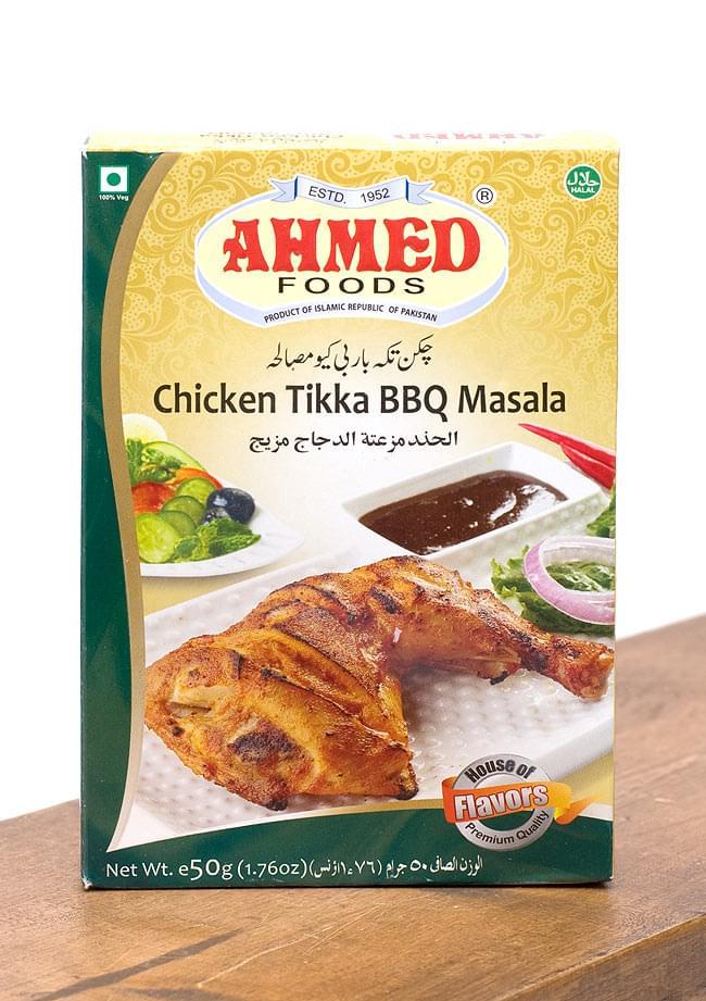 チキン ティッカ バーベキュー (tikka BBQ) スパイス ミックス 【AHMED】の写真