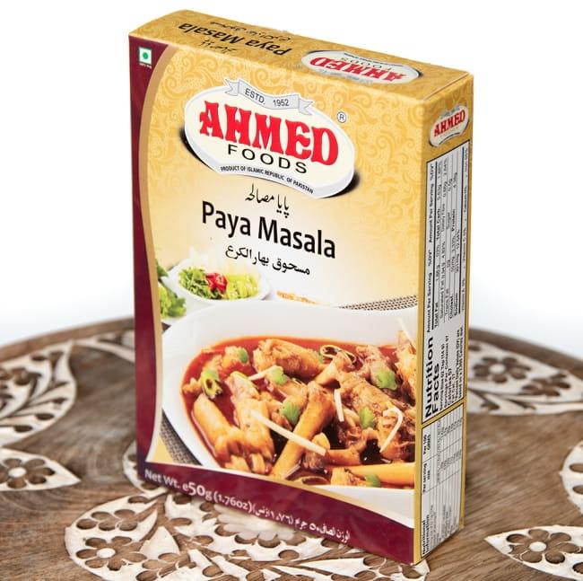 パヤ カレー スパイス ミックス - paya curry【AHMED】 3 - パッケージを斜めから撮影しました