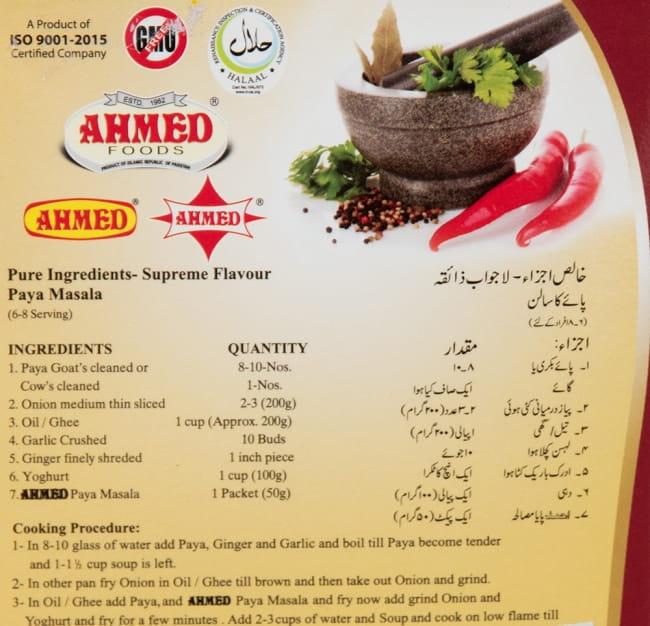 パヤ カレー スパイス ミックス - paya curry【AHMED】 5 - パッケージの裏面です