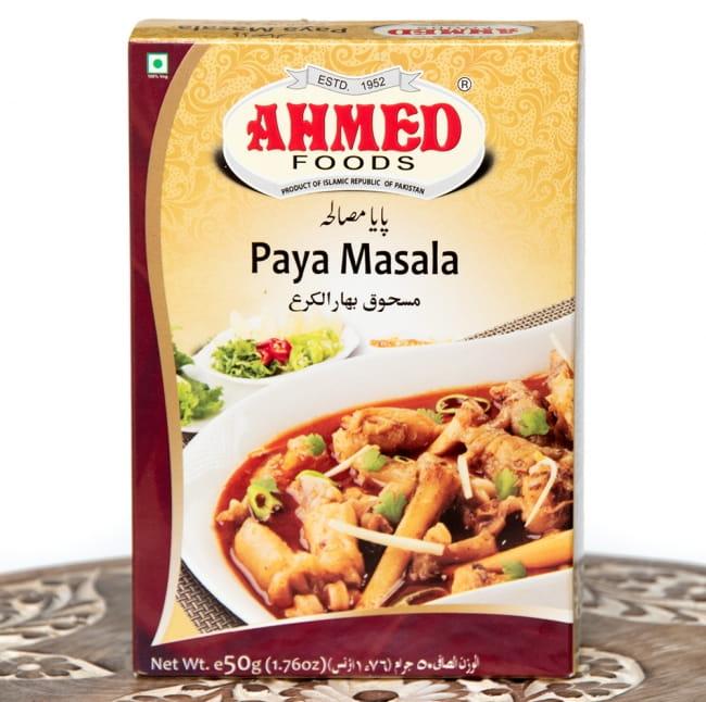 パヤ カレー スパイス ミックス - paya curry【AHMED】の写真