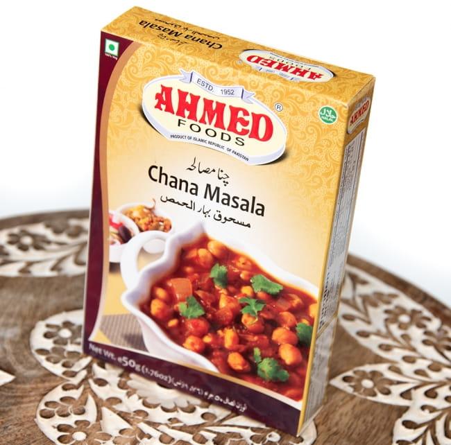 チャナ マサラ スパイス ミックス - Chana Masala 【AHMED】 3 - 斜めから撮影しました