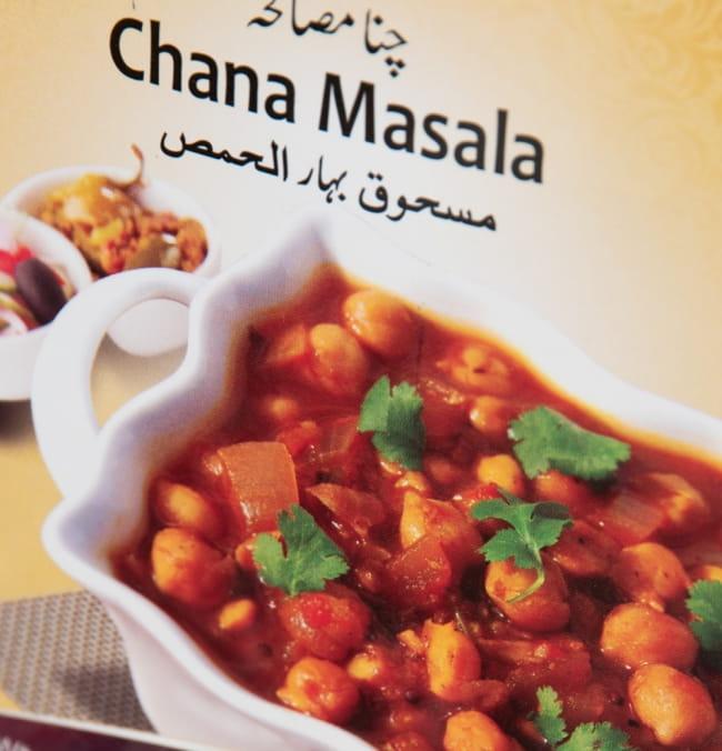 チャナ マサラ スパイス ミックス - Chana Masala 【AHMED】 4 - ひよこ豆のカレー用のスパイスMixです