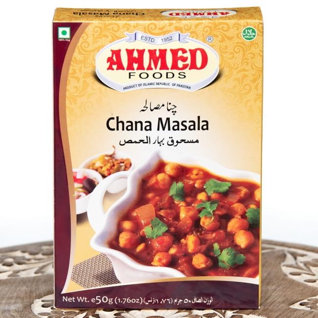 チャナ マサラ スパイス ミックス - Chana Masala 【AHMED】の写真