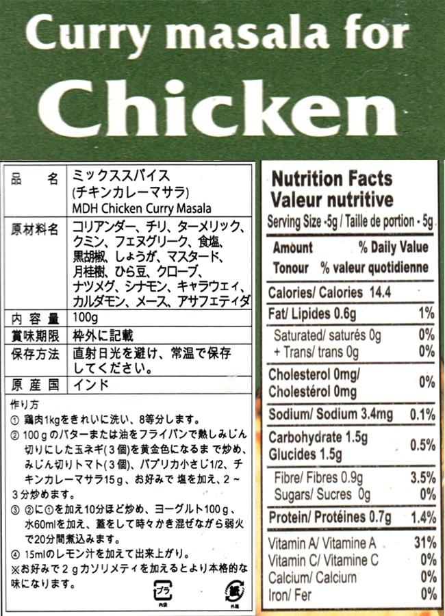 チキンカレー マサラ  スパイス ミックス - 100g 小サイズ 【MDH】 2 - 手に持ってみました。約4人分が約6回出来ます。(箱裏レシピ参照による)