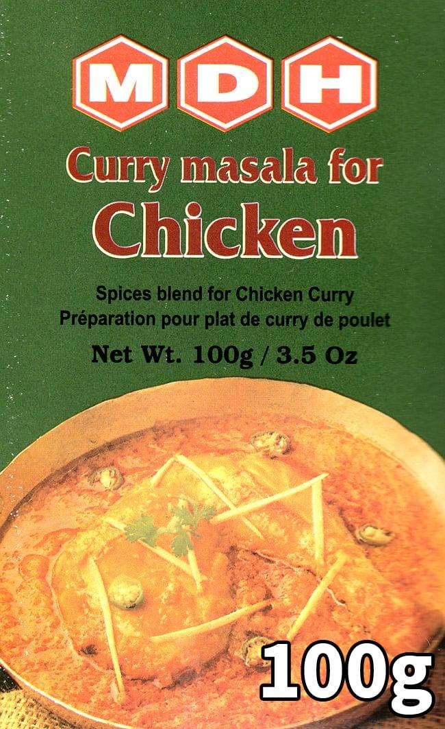 チキンカレー マサラ  スパイス ミックス - 100g 小サイズ 【MDH】の写真