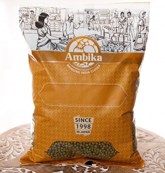 ムング豆ホール - Moong Whole - 皮付き緑豆【1kgパック】 2 - この様なパッケージでお届けとなります