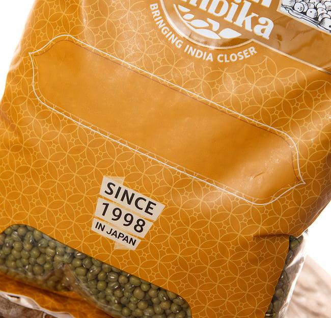 ムング豆ホール - Moong Whole - 皮付き緑豆【1kgパック】 3 - パッケージの拡大です