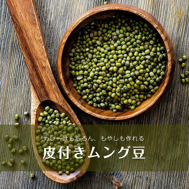ムング豆ホール - Moong Whole - 皮付き緑豆【1kgパック】の写真