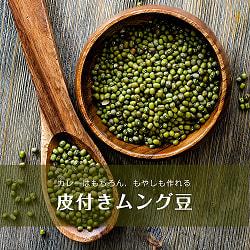ムング豆ホール - Moong Whole - 皮付き緑豆【1kgパック】