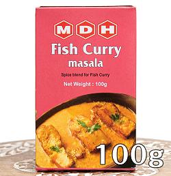 フィッシュカレー マサラ  スパイス ミックス - 100g 小サイズ 【MDH】 (ID-SPC-70)